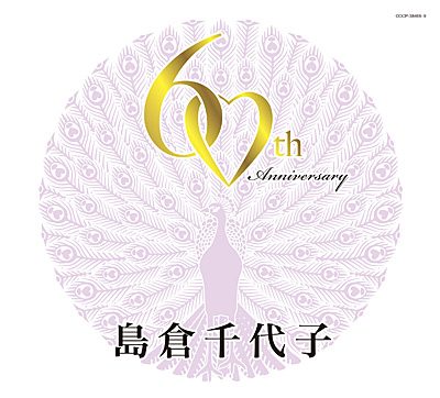 歌手生活60周年記念 島倉千代子 スーパーヒット・セレクション −この世の花〜からたちの小径−