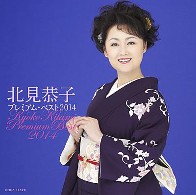 北見恭子 プレミアム・ベスト2014