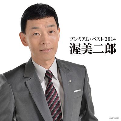 渥美二郎 プレミアム・ベスト2014