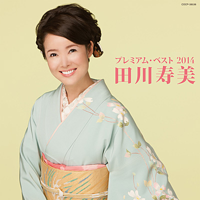田川寿美 プレミアム・ベスト2014