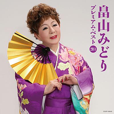 畠山みどり プレミアム・ベスト2014