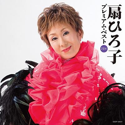 扇ひろ子 プレミアム・ベスト2014