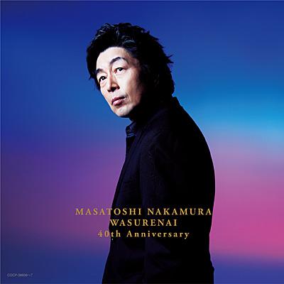 ワスレナイ 〜MASATOSHI NAKAMURA 40th Anniversary〜【初回限定盤】