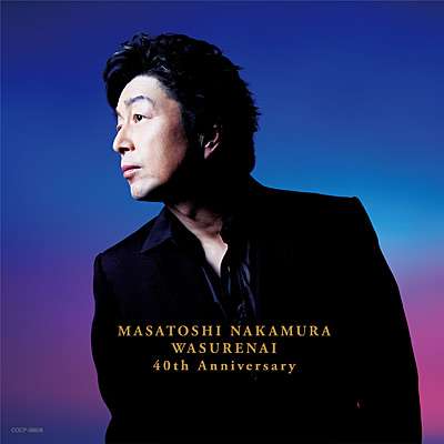 ワスレナイ 〜MASATOSHI NAKAMURA 40th Anniversary〜【通常盤】