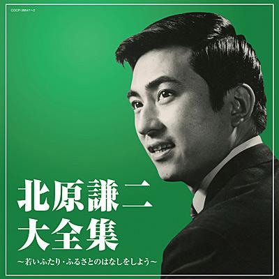 決定盤 北原謙二大全集 〜若いふたり・ふるさとのはなしをしよう〜