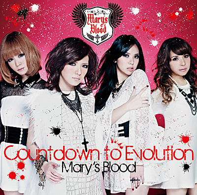 Countdown to Evolution【通常盤】