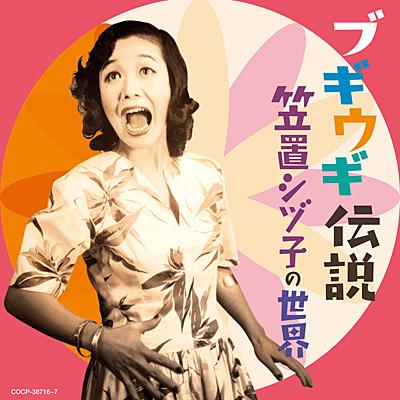 生誕100年記念 ブギウギ伝説 笠置シヅ子の世界