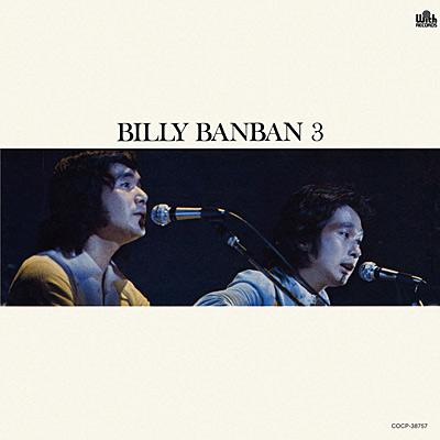 ビリー・バンバン3