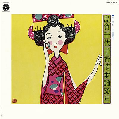島倉千代子 抒情歌謡50年