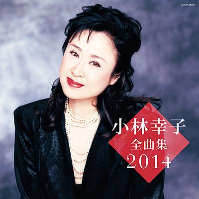 小林幸子全曲集2014