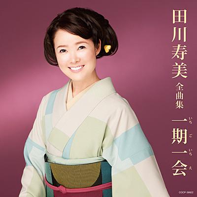 田川寿美全曲集 一期一会