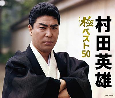 「村田英雄」の画像検索結果