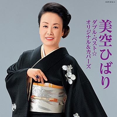 美空ひばり ダブル・ベスト☆オリジナル&カバーズ