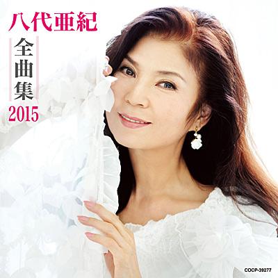 八代亜紀全曲集 2015
