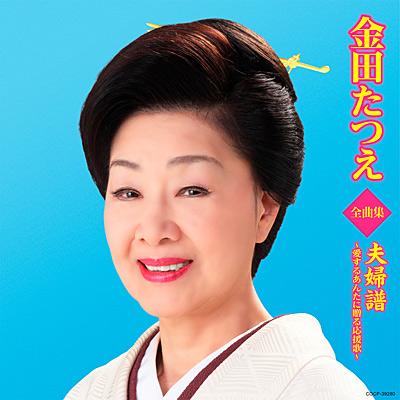 金田たつえ全曲集 夫婦譜〜愛するあんたに贈る応援歌〜