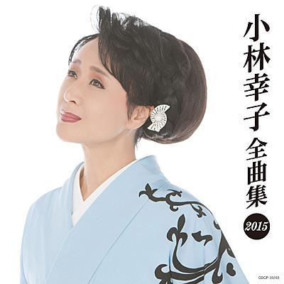 小林幸子全曲集2015