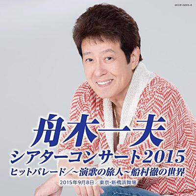 舟木一夫シアターコンサート2015 ヒットパレード/〜演歌の旅人〜 船村徹の世界