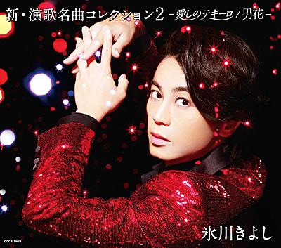 新・演歌名曲コレクション2 −愛しのテキーロ/男花−【Bタイプ】