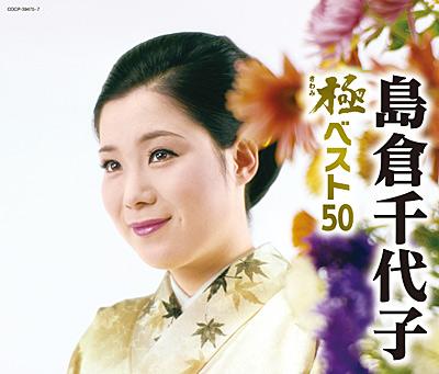 島倉千代子 極(きわみ)ベスト50