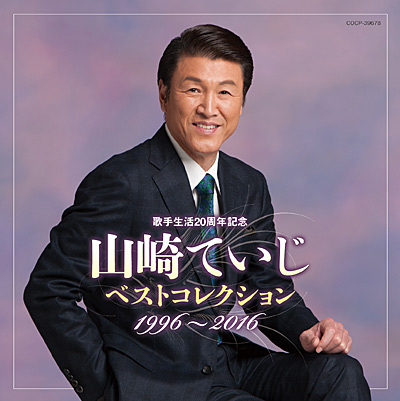 山崎ていじベストコレクション 1996〜2016