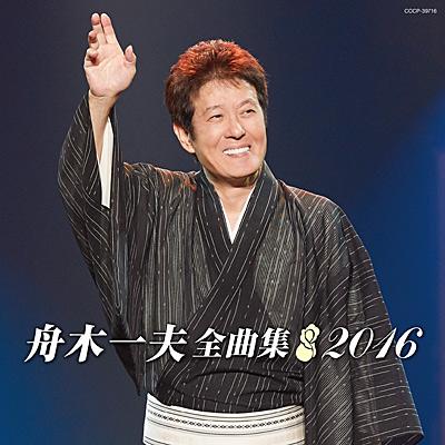 舟木一夫全曲集 2016