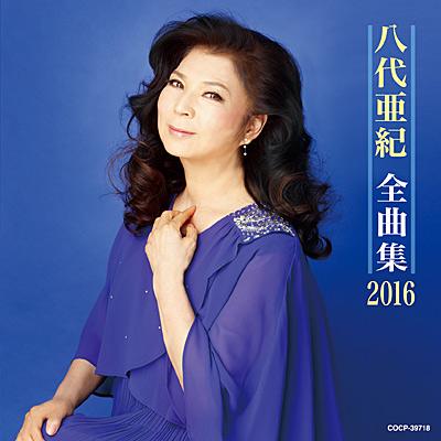 八代亜紀全曲集 2016