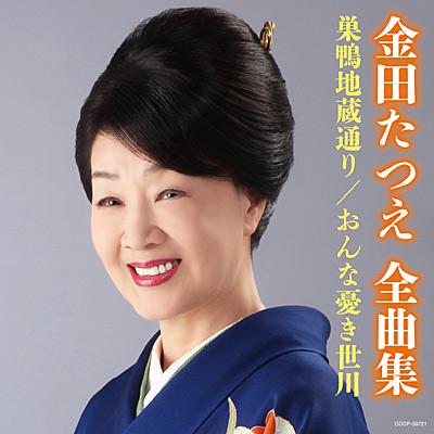 金田たつえ全曲集 巣鴨地蔵通り/おんな憂き世川