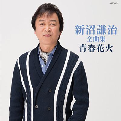 新沼謙治全曲集 青春花火