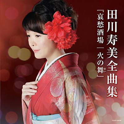 田川寿美全曲集 哀愁酒場/火の舞