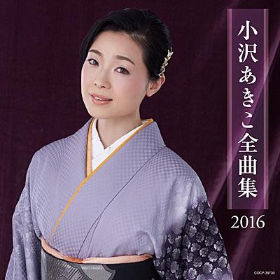 小沢あきこ全曲集 2016