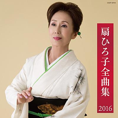 扇ひろ子全曲集 2016