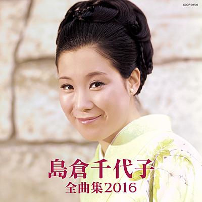 島倉千代子全曲集 2016