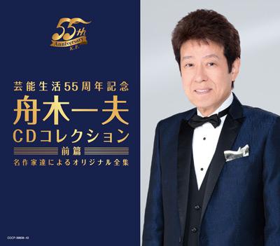 芸能生活55周年記念 舟木一夫CDコレクション 前篇:名作家達によるオリジナル全集