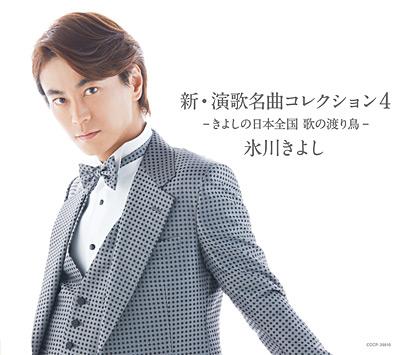 新・演歌名曲コレクション4 −きよしの日本全国 歌の渡り鳥−【通常盤】