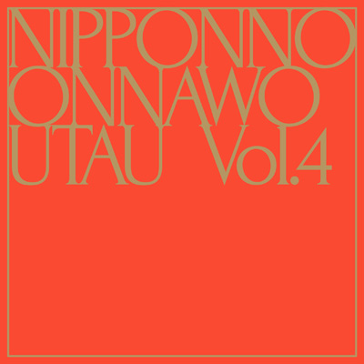 NIPPONNO ONNAWO UTAU Vol.4【初回限定生産盤】