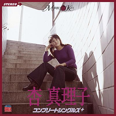 杏真理子 コンプリートシングルズ+(プラス)