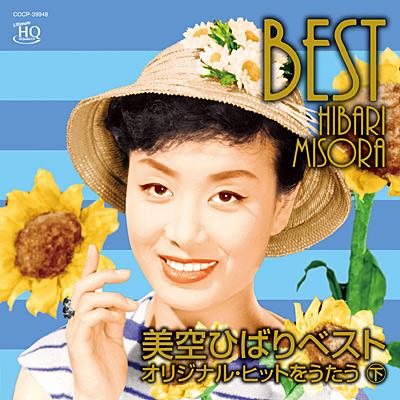 美空ひばりベスト 〜オリジナル・ヒットをうたう(下)〔UHQCD〕