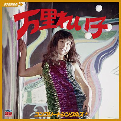 万里れい子 コンプリートシングルズ+(プラス)