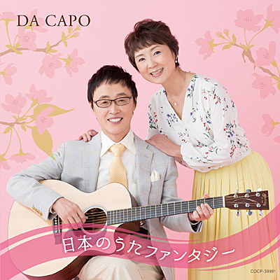 日本のうたファンタジー/ダ・カーポ