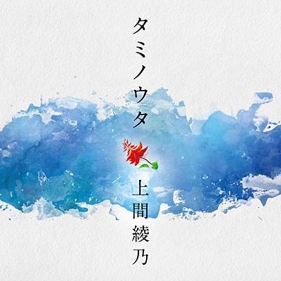 タミノウタ〜伝えたい沖縄の唄