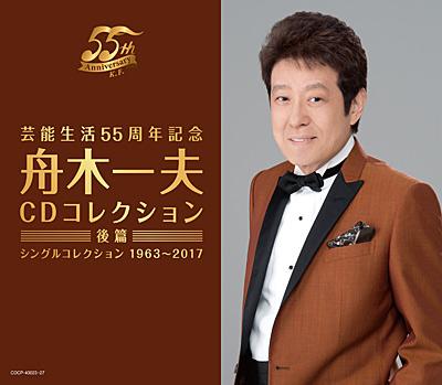 芸能生活55周年記念 舟木一夫CDコレクション 後篇:シングルコレクション 1963〜2017