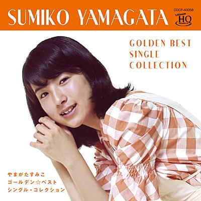 やまがたすみこ ゴールデン☆ベスト 〜シングル・コレクション〜〔UHQCD〕/やまがたすみこ