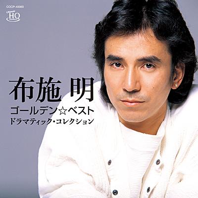 布施明 ゴールデン☆ベスト 〜ドラマティック・コレクション〜〔UHQCD〕
