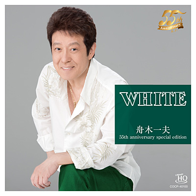 WHITE 舟木一夫 55th anniversary special edition〔UHQCD〕