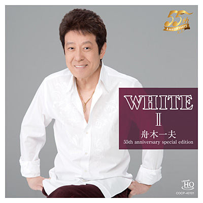 WHITE 舟木一夫 II 55th anniversary special edition〔UHQCD〕