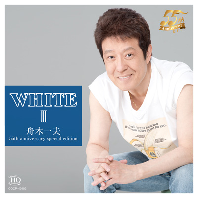 WHITE 舟木一夫 III 55th anniversary special edition〔UHQCD〕