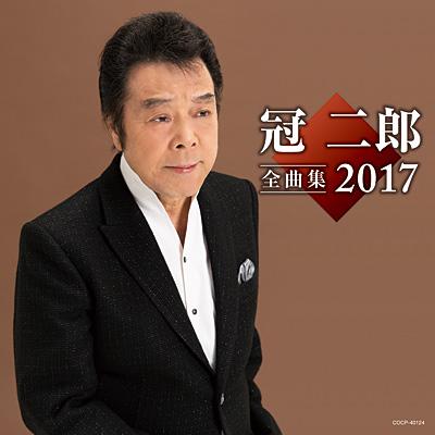 冠二郎全曲集 2017
