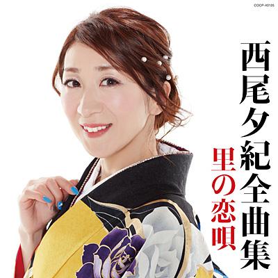 西尾夕紀全曲集 里の恋唄
