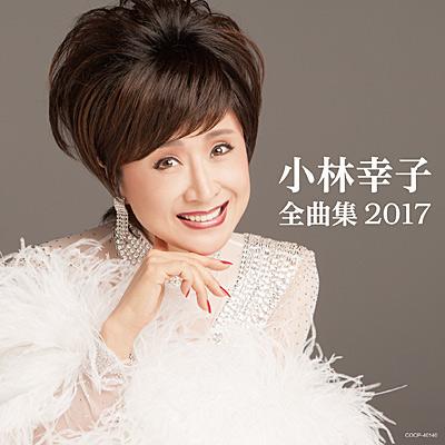 小林幸子全曲集 2017