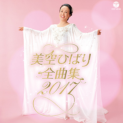 美空ひばり全曲集 2017